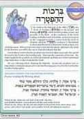 Hineni Prayer Booklet - Birchot HaHaftarah (Pack of 5)