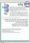Hineni Prayer Booklet - Aleinu (Pack of 5)