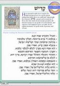 Hineni Prayer Booklet - Kaddish (Pack of 5)