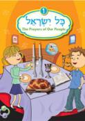 Kol Yisrael 1: Interactive CD Edition