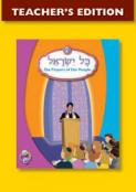 Kol Yisrael 2: Teacher's Edition