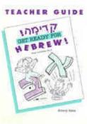 Kadimah Teacher's Edition