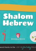 Shalom Hebrew Digital