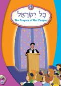 Kol Yisrael 2: Online Learning Center Edition