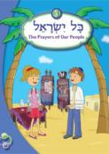 Kol Yisrael 3: Online Learning Center Edition