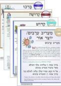 Hineni Prayer Booklet Sampler Pack (1 each)