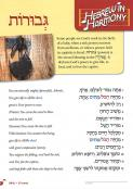 Hebrew in Harmony: G'vurot