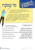 Hebrew in Harmony: Mi Chamocha