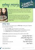 Hebrew in Harmony: Birchot Shalom