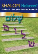 Shalom Hebrew Primer: Simple Steps to Reading Hebrew