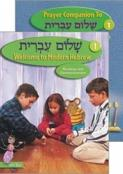 Shalom Ivrit 1 + Prayer Companion Set