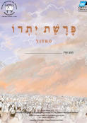 Yitro interactive OLC Book