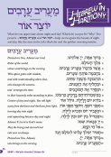 Hebrew in Harmony: Ma'ariv Aravim, Yotzer Or
