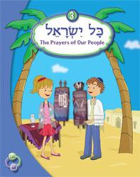 Kol Yisrael concepts big ideas essential questions  Hebrew Prayer Prayer book Hebrew  textbook Hebrew CD Prayer CD Hebrew software Hebrew computer program  Learn Hebrew Assessment  Behrman House Prayers of Our People  textbooks  text book