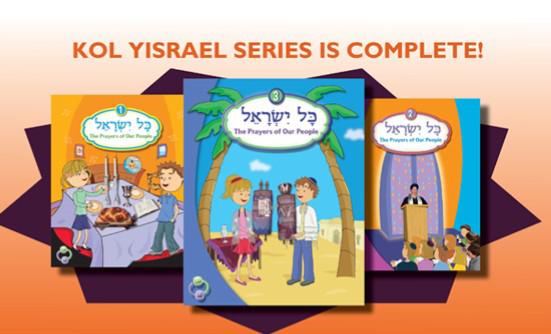 Kol Yisrael download  Hebrew Prayer Prayer book Hebrew textbook Hebrew CD Prayer CD Hebrew software Hebrew computer program Learn Hebrew Assessment  Behrman House Prayers of Our People  textbooks text book