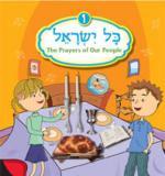 Kol Yisrael 1