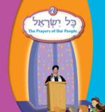 Kol Yisrael 2