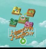 Hebrew in Harmony